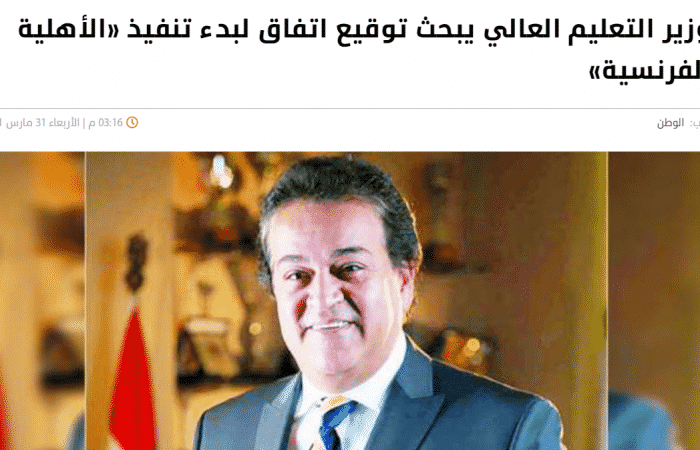 Minister of Higher Education Considers Signing an Agreement to Start the Establishment of the Université Française d'Égypte