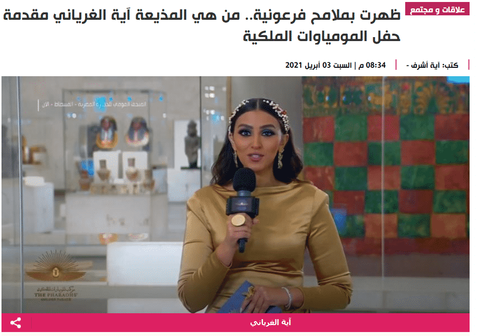 Aya Al-Ghariani